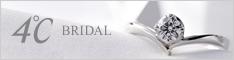結婚指輪/婚約指輪の専門サイト4℃ Bridal