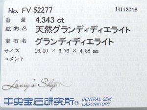 画像5: 【ソーティング付】グランディディエライト(4,343ct)
